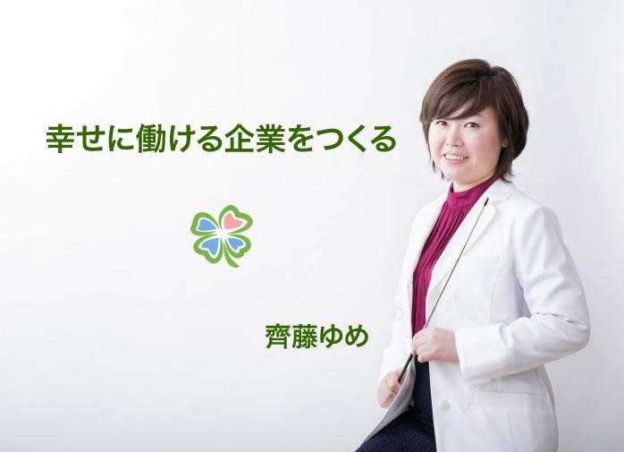 健康経営推進協会 代表理事 齊藤ゆめ